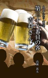 えびす亭百人物語 第三十八番目の客 吉村さん 漫画
