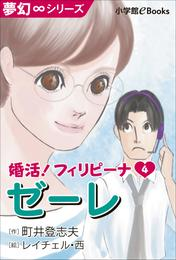 夢幻∞シリーズ 婚活!フィリピーナ4 ゼーレ 漫画