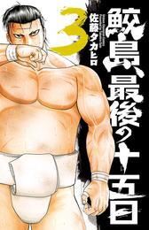 鮫島、最後の十五日 3 漫画