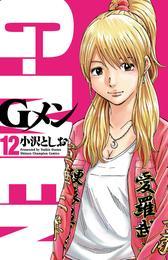 Gメン 12 漫画