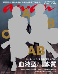 anan (アンアン) 2017年 7月26日号 No.2062 [血液型・相性] 漫画