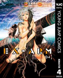 EX-ARM エクスアーム リマスター版 4 漫画