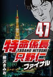 特命係長只野仁ファイナル 47 漫画