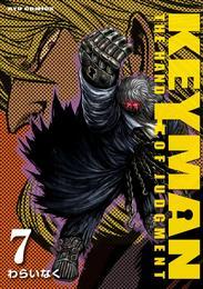 KEYMAN(7) 漫画