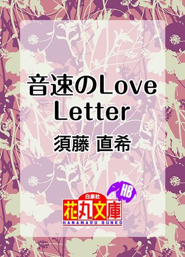 音速のLove Letter 漫画