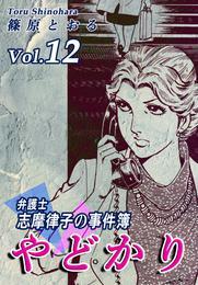 やどかり~弁護士・志摩律子の事件簿~(12) 漫画