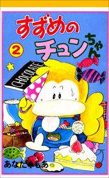 すずめのチュンちゃん 2巻 漫画
