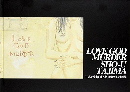 【画集】多重人格探偵サイコ画集 LOVE GOD MURDER 漫画