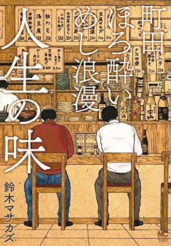 町田ほろ酔いめし浪漫 人生の味 漫画