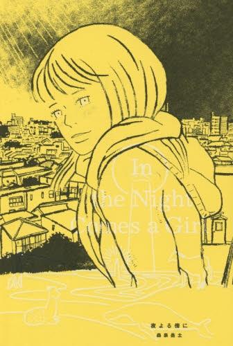 夜よる傍に 森泉岳土作品集 漫画