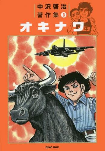 中沢啓治著作集3 オキナワ 漫画