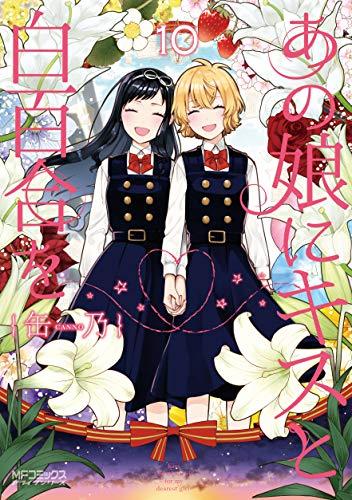 あの娘にキスと白百合を (1-8巻 最新刊) 漫画