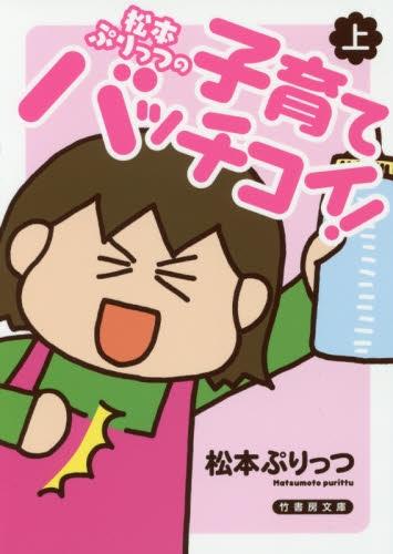 松本ぷりっつの子育てバッチコイ! 漫画