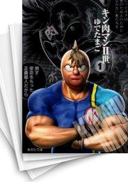 【中古】キン肉マン2世 [文庫版] (1-21巻) 漫画