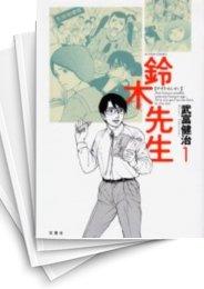 【中古】鈴木先生 (1-11巻) 漫画