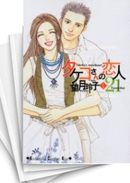 【中古】タケコさんの恋人21 (1-5巻) 漫画