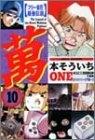 フリー雀荘最強伝説 萬 ONE (1-10巻 全巻) 漫画