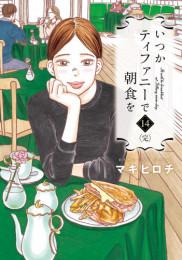 いつかティファニーで朝食を 11 冊セット最新刊まで 漫画
