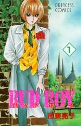 BUD BOY 漫画