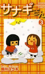 サナギさん 3 漫画