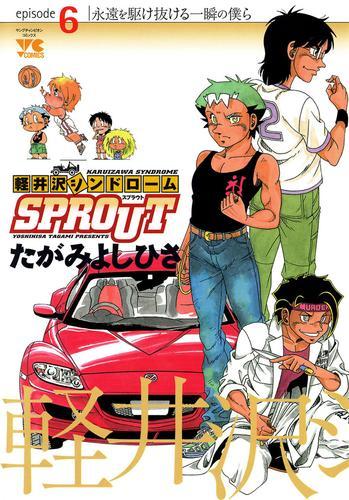 軽井沢シンドロームSPROUT episode6 永遠を駆け抜ける一瞬の僕ら 漫画