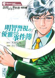 金田一少年の事件簿 特別編 明智警視の優雅なる事件簿 漫画