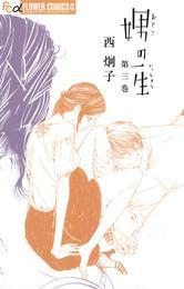 娚の一生(3) 漫画
