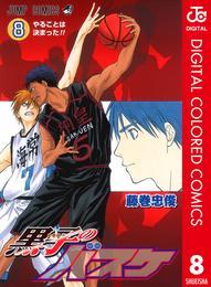 黒子のバスケ カラー版 8 漫画