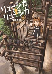 リューシカ・リューシカ4巻 漫画
