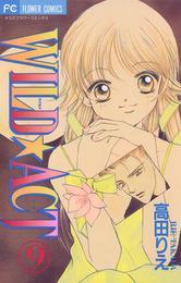 WILD☆ACT(9) 漫画