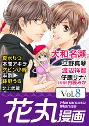 花丸漫画 Vol.8 漫画