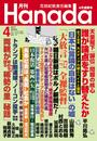 月刊Hanada2017年4月号 漫画