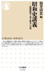 昭和史講義 ──最新研究で見る戦争への道 漫画
