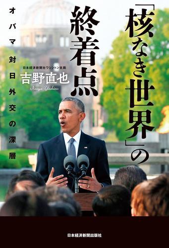 「核なき世界」の終着点--オバマ 対日外交の深層 漫画