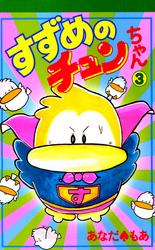 すずめのチュンちゃん 漫画