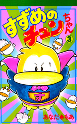 すずめのチュンちゃん 3巻 漫画