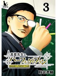 真壁先生のパーフェクトプラン【単行本版】3