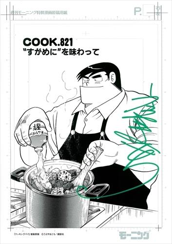 【直筆サイン入り# COOK.821扉絵複製原画付】クッキングパパ 漫画