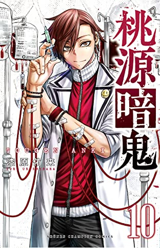 ◆特典あり◆桃源暗鬼 (1-4巻 最新刊) [オリジナルA5クリアファイル付き] 漫画