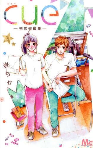 cue−初恋短編集− 漫画