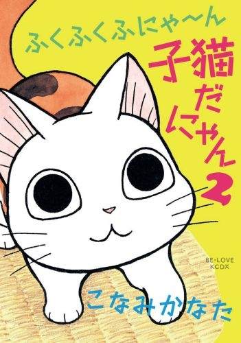 ふくふくふにゃ〜ん 子猫だにゃん (1-2巻 最新刊) 漫画
