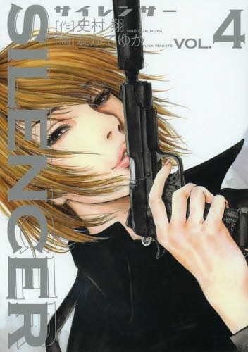 SILENCER (1-4巻 最新刊) 漫画