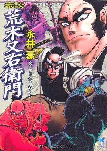 豪談 [文庫版] (1-5巻 全巻) 漫画
