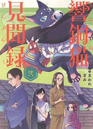 響銅猫見聞録(1巻 最新刊)