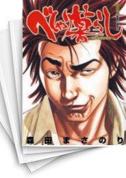 【中古】べしゃり暮らし (1-19巻) 漫画