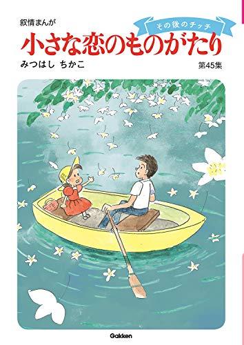 小さな恋のものがたり (1-45巻 最新刊) 漫画