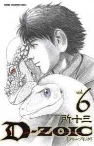 ディーゾイック D-ZOIC (1-6巻 全巻) 漫画