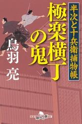 半次と十兵衛捕物帳 2 冊セット最新刊まで 漫画