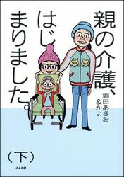 親の介護、はじまりました。 2 冊セット全巻 漫画