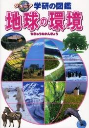 【図鑑】地球の環境